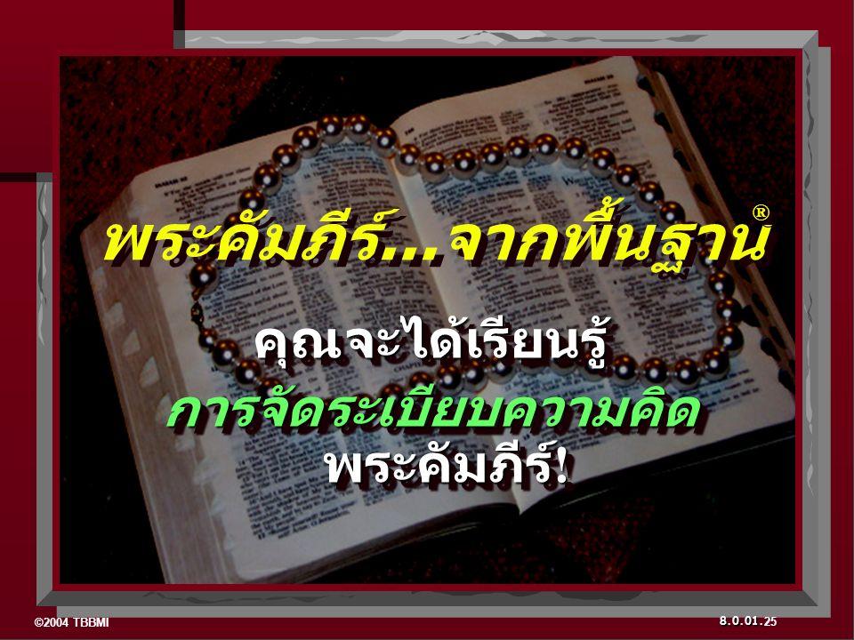 ©2004 TBBMI 8.0.01. คุณจะได้เรียนรู้ การจัดระเบียบความคิด พระคัมภีร์ .