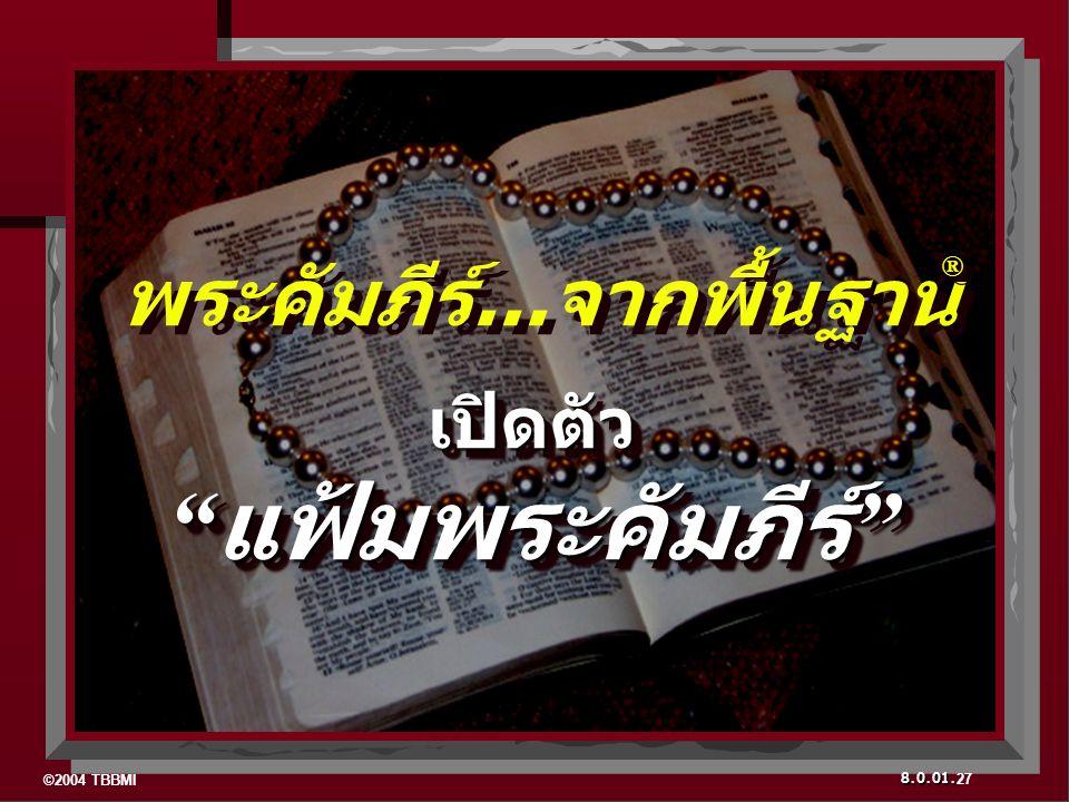 ©2004 TBBMI 8.0.01. เปิดตัว แฟ้มพระคัมภีร์ 27 พระคัมภีร์...จากพื้นฐาน ® ®
