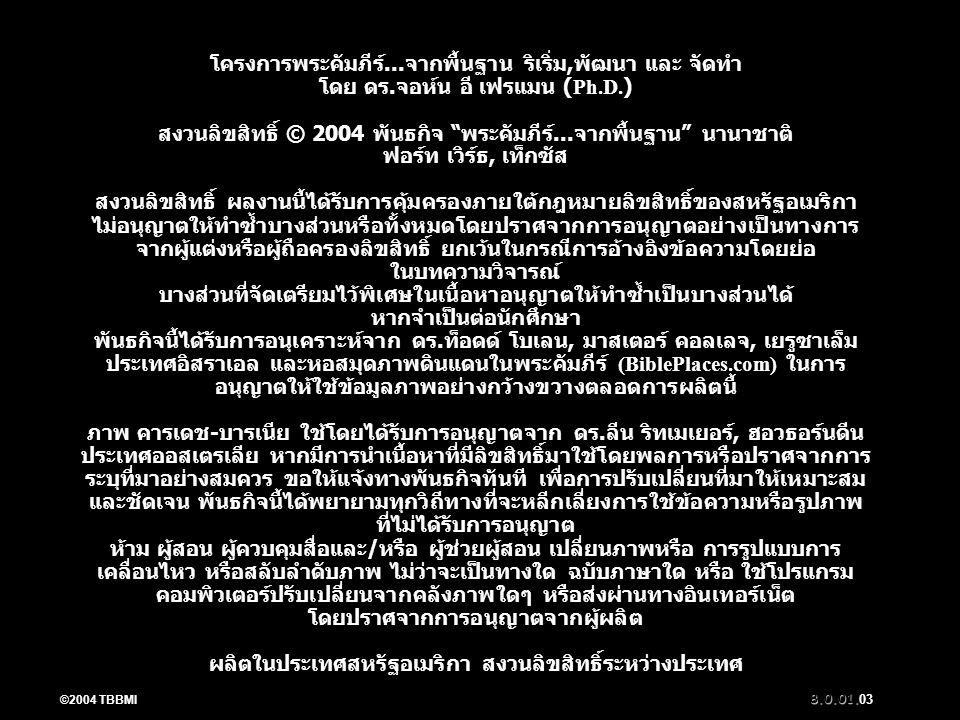 """โครงการพระคัมภีร์...จากพื้นฐาน ริเริ่ม,พัฒนา และ จัดทำ โดย ดร.จอห์น อี เฟรแมน (Ph.D.) สงวนลิขสิทธิ์ © 2004 พันธกิจ """"พระคัมภีร์...จากพื้นฐาน"""" นานาชาติ"""