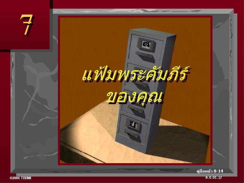 ©2004 TBBMI 8.0.01. 7 7 37 คู่มือหน้า 8-14 แฟ้มพระคัมภีร์ ของคุณ