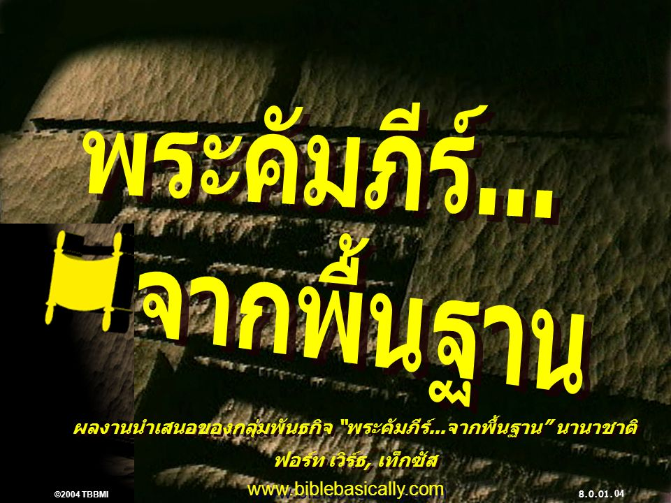 ©2004 TBBMI 8.0.01. 35 คู่มือหน้า 8-14