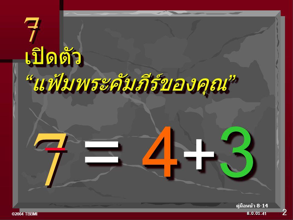 """©2004 TBBMI 8.0.01. 7 7 7 7 เปิดตัว """" แฟ้มพระคัมภีร์ของคุณ """" = 4 + 3 41 คู่มือหน้า 8-14 2"""