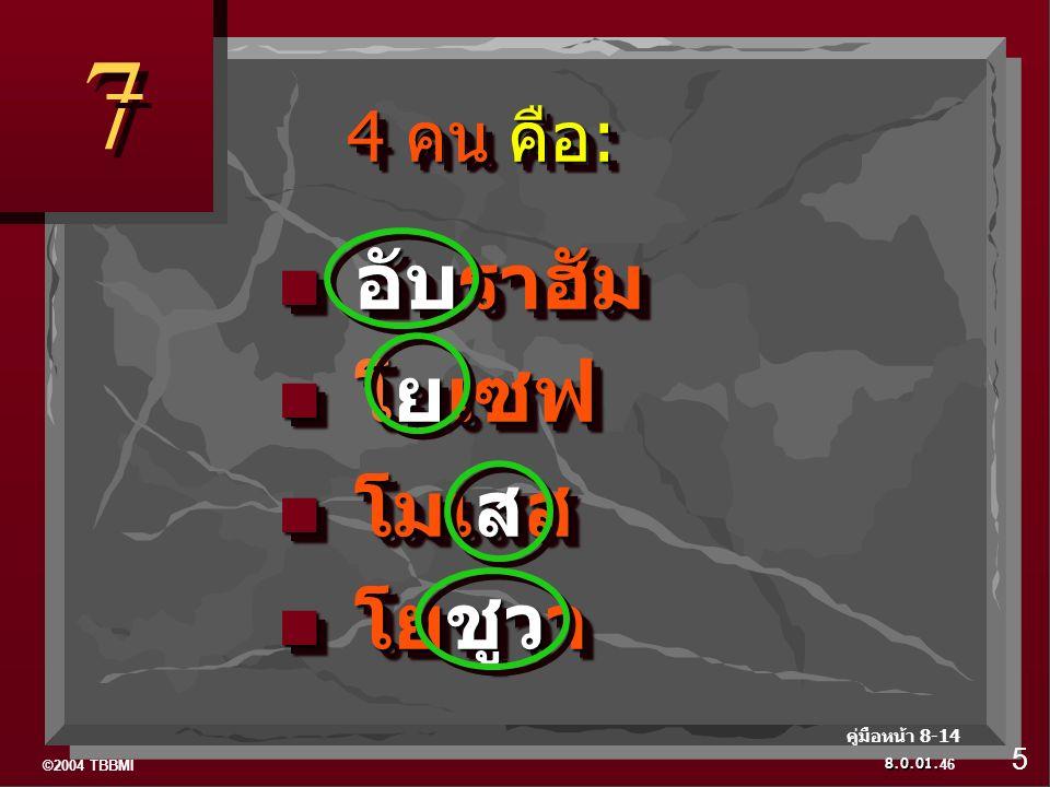 ©2004 TBBMI 8.0.01. 4 คน คือ : 4 คน คือ : อับราฮัม อับราฮัม โยเซฟ โยเซฟ โมเสส โมเสส โยชูวา โยชูวา อับราฮัม อับราฮัม โยเซฟ โยเซฟ โมเสส โมเสส โยชูวา โยช