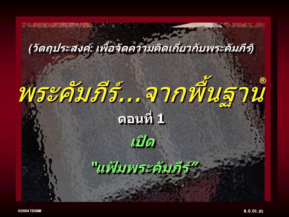 05 ©2004 TBBMI 8.0.01. ตอนที่ 1 พระคัมภีร์...จากพื้นฐาน ® ( วัตถุประสงค์ : เพื่อจัดความคิดเกี่ยวกับพระคัมภีร์ ) (วัตถุประสงค์: เพื่อจัดความคิดเกี่ยวกั