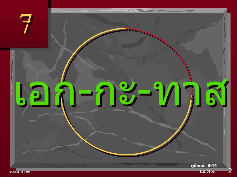 ©2004 TBBMI 8.0.01. 7 7 เอก-กะ-ทาส 51 2 คู่มือหน้า 8-14