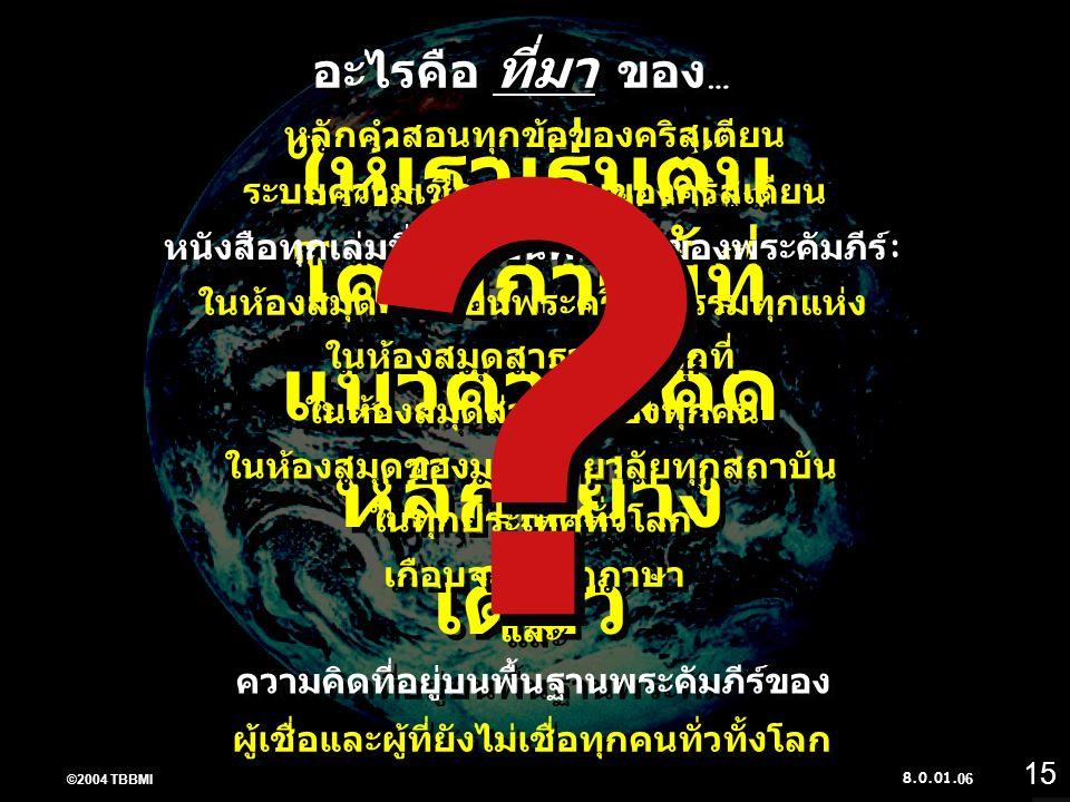 ©2004 TBBMI 8.0.01.ใคร ทำ อะไร . พระธรรม ผู้คน วันเดือนปี ใคร พูด อะไร .