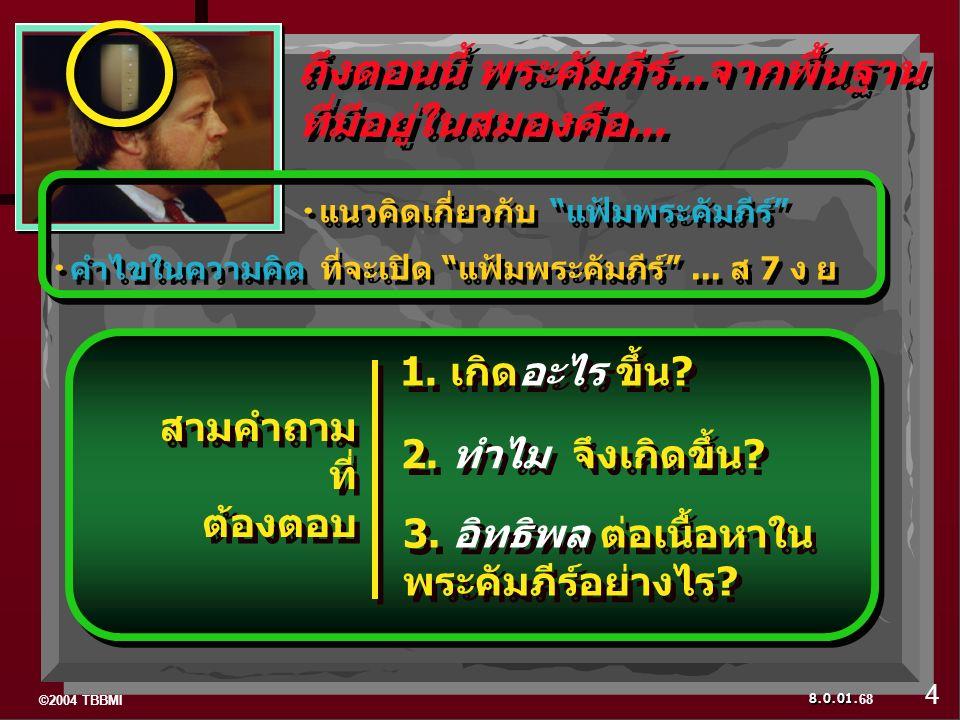 "©2004 TBBMI 8.0.01. สามคำถาม ที่ ต้องตอบ ถึงตอนนี้ พระคัมภีร์...จากพื้นฐาน ที่มีอยู่ในสมองคือ... แนวคิดเกี่ยวกับ ""แฟ้มพระคัมภีร์"" คำไขในความคิด ที่จะเ"