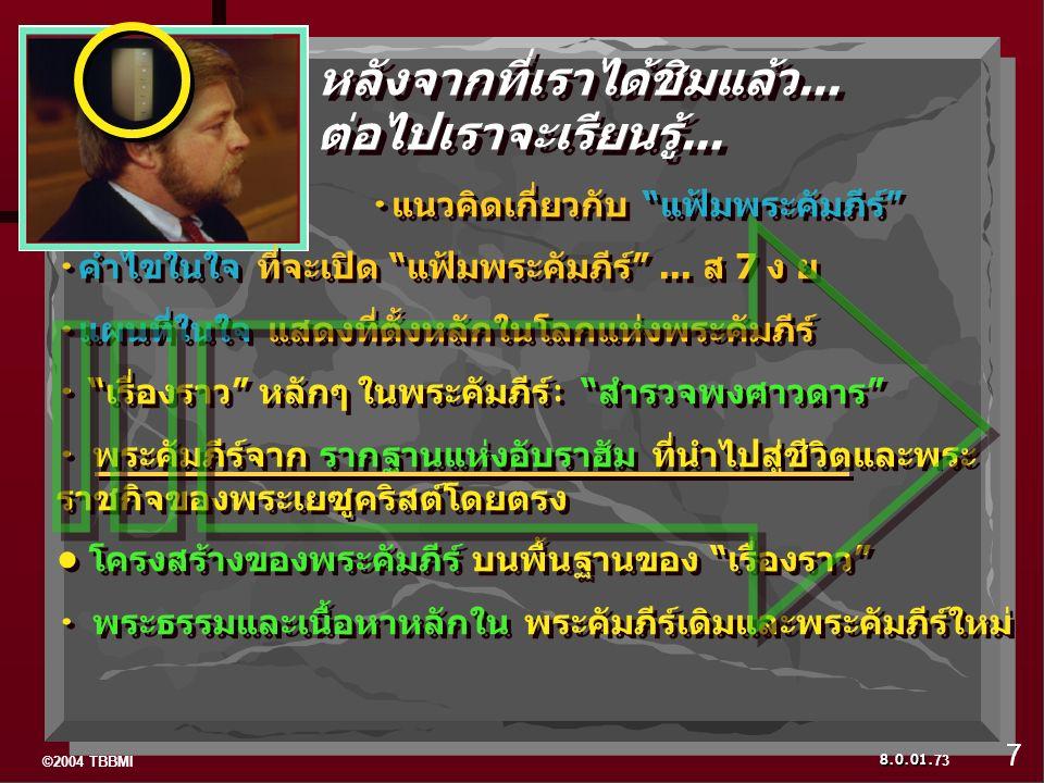 "©2004 TBBMI 8.0.01. หลังจากที่เราได้ชิมแล้ว... ต่อไปเราจะเรียนรู้... แนวคิดเกี่ยวกับ ""แฟ้มพระคัมภีร์"" คำไขในใจ ที่จะเปิด ""แฟ้มพระคัมภีร์""... ส 7 ง ย แ"