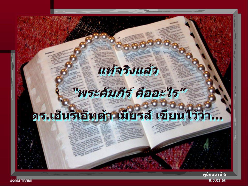 ©2004 TBBMI 8.0.01. แท้จริงแล้ว พระคัมภีร์ คืออะไร ดร.เฮ็นริเอ็ทต้า เมียรส์ เขียนไว้ว่า...