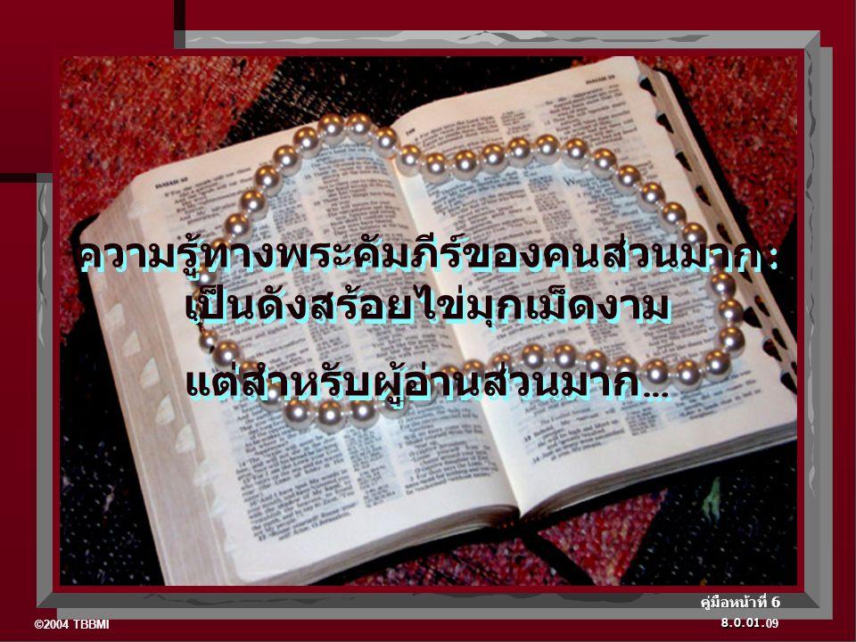 ©2004 TBBMI 8.0.01. 30