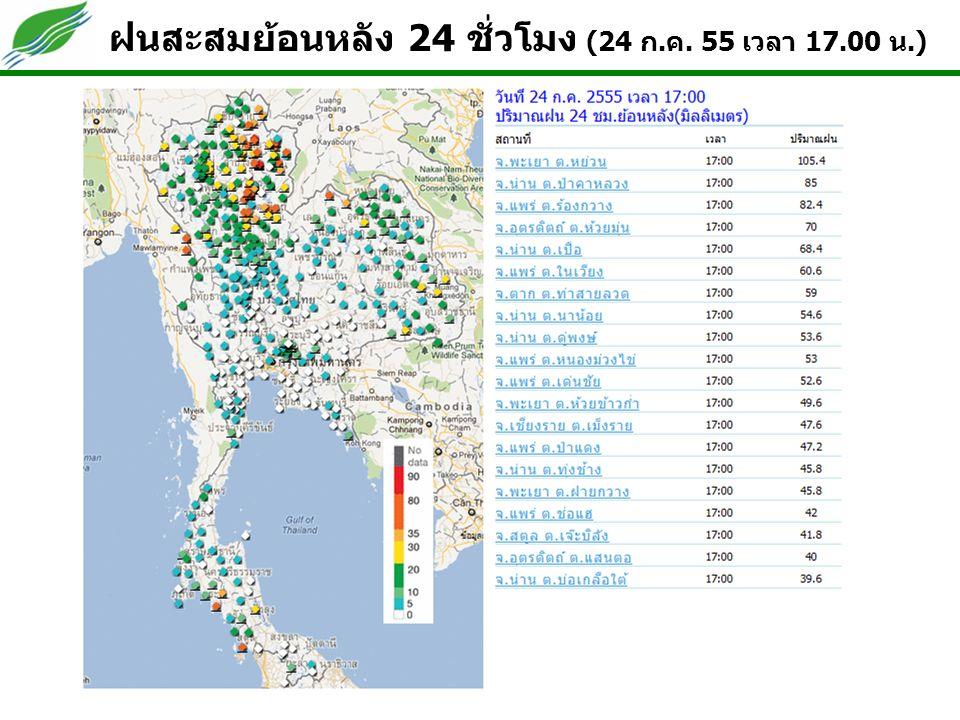 ฝนสะสมย้อนหลัง 24 ชั่วโมง (24 ก.ค. 55 เวลา 17.00 น.)