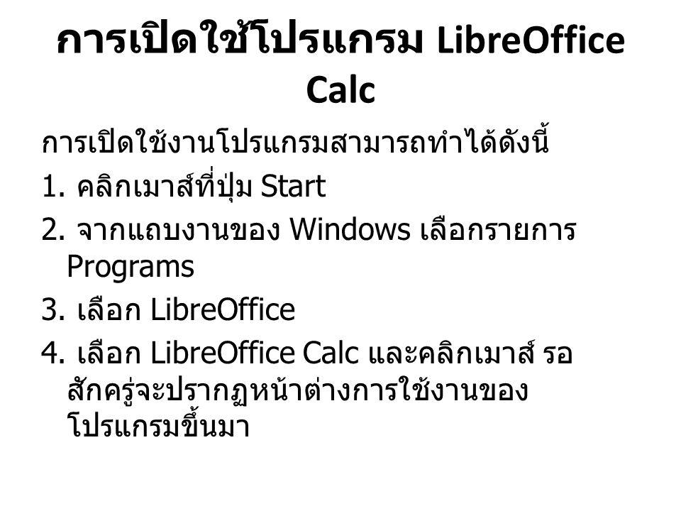 การเปิดใช้โปรแกรม LibreOffice Calc การเปิดใช้งานโปรแกรมสามารถทำได้ดังนี้ 1.
