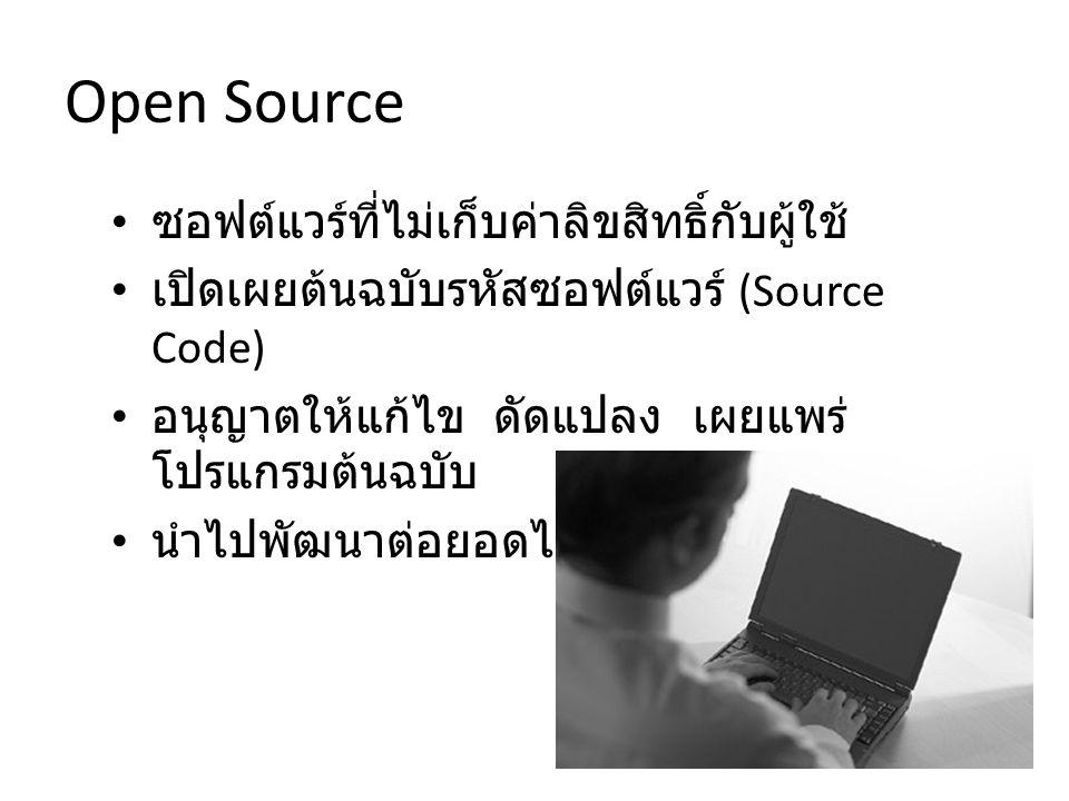 Open Source ซอฟต์แวร์ที่ไม่เก็บค่าลิขสิทธิ์กับผู้ใช้ เปิดเผยต้นฉบับรหัสซอฟต์แวร์ (Source Code) อนุญาตให้แก้ไข ดัดแปลง เผยแพร่ โปรแกรมต้นฉบับ นำไปพัฒนาต่อยอดได้
