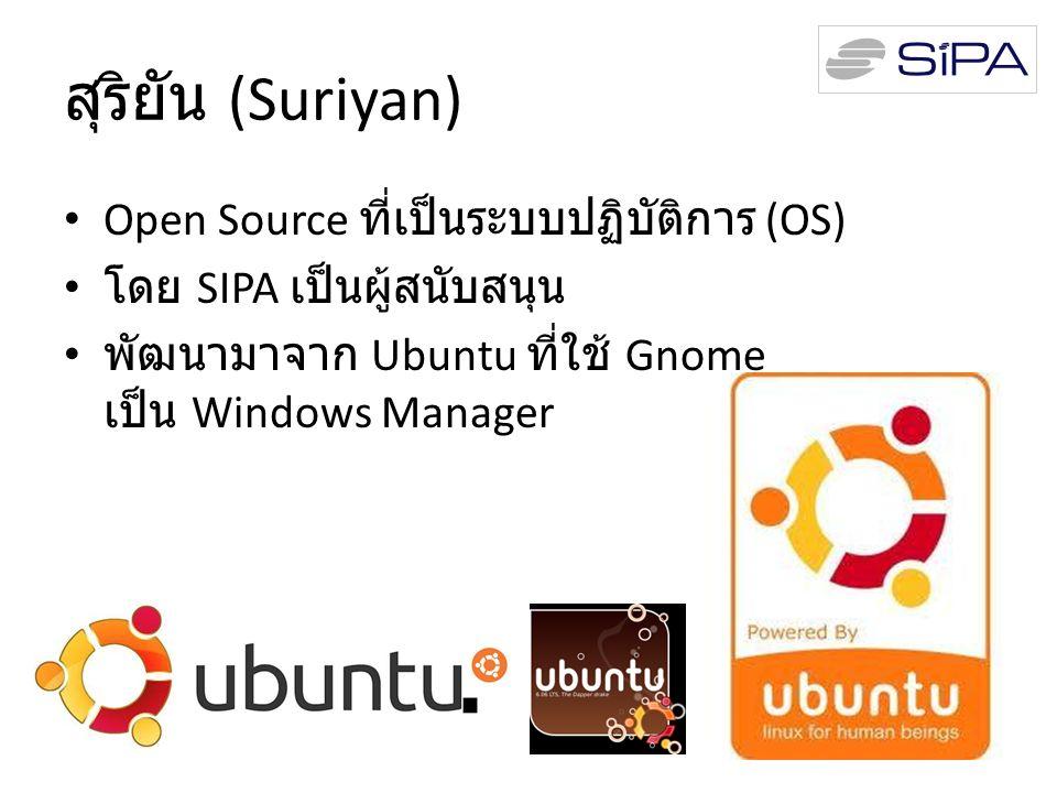 สุริยัน (Suriyan) Open Source ที่เป็นระบบปฏิบัติการ (OS) โดย SIPA เป็นผู้สนับสนุน พัฒนามาจาก Ubuntu ที่ใช้ Gnome เป็น Windows Manager