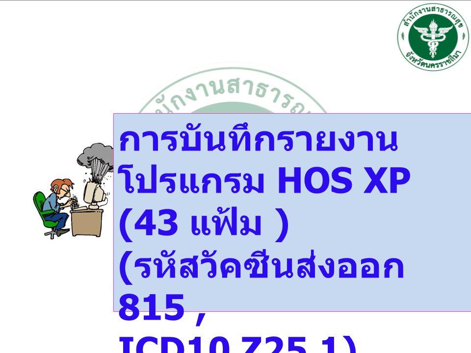 การบันทึกรายงาน โปรแกรม HOS XP (43 แฟ้ม ) ( รหัสวัคซีนส่งออก 815, ICD10 Z25.1)