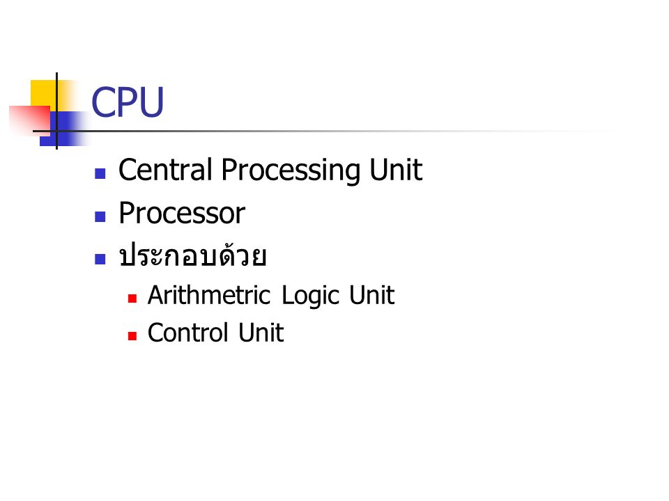 CPU Central Processing Unit Processor ประกอบด้วย Arithmetric Logic Unit Control Unit