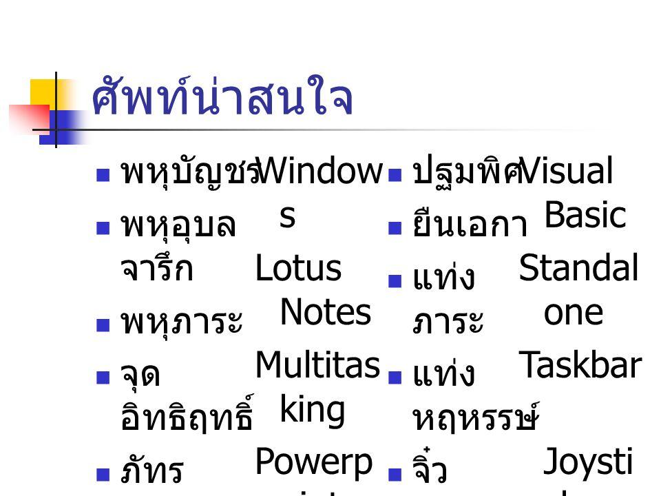 ศัพท์น่าสนใจ ปฐมพิศ ยืนเอกา แท่ง ภาระ แท่ง หฤหรรษ์ จิ๋ว ระทวย พหุบัญชร พหุอุบล จารึก พหุภาระ จุด อิทธิฤทธิ์ ภัทร Window s Lotus Notes Multitas king Po