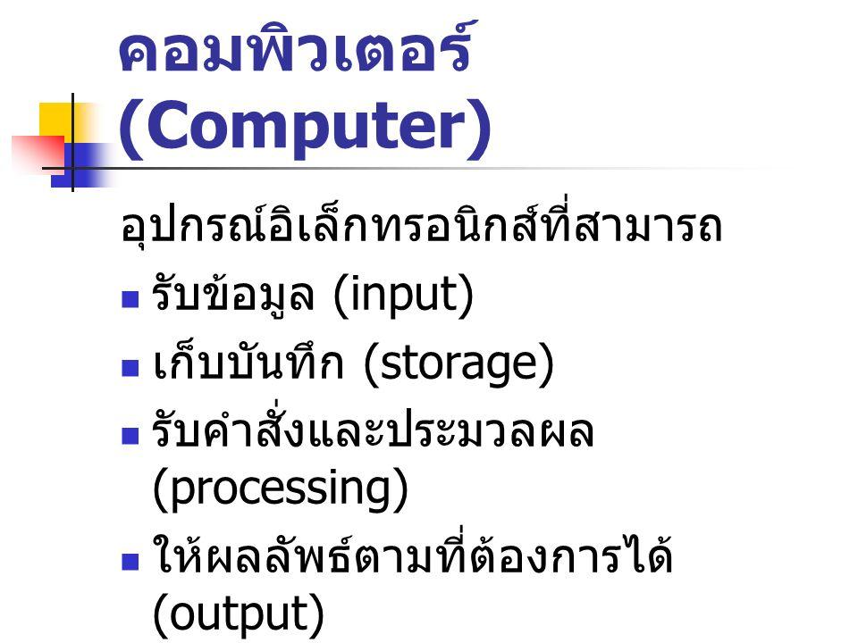 คอมพิวเตอร์ (Computer) อุปกรณ์อิเล็กทรอนิกส์ที่สามารถ รับข้อมูล (input) เก็บบันทึก (storage) รับคำสั่งและประมวลผล (processing) ให้ผลลัพธ์ตามที่ต้องการ