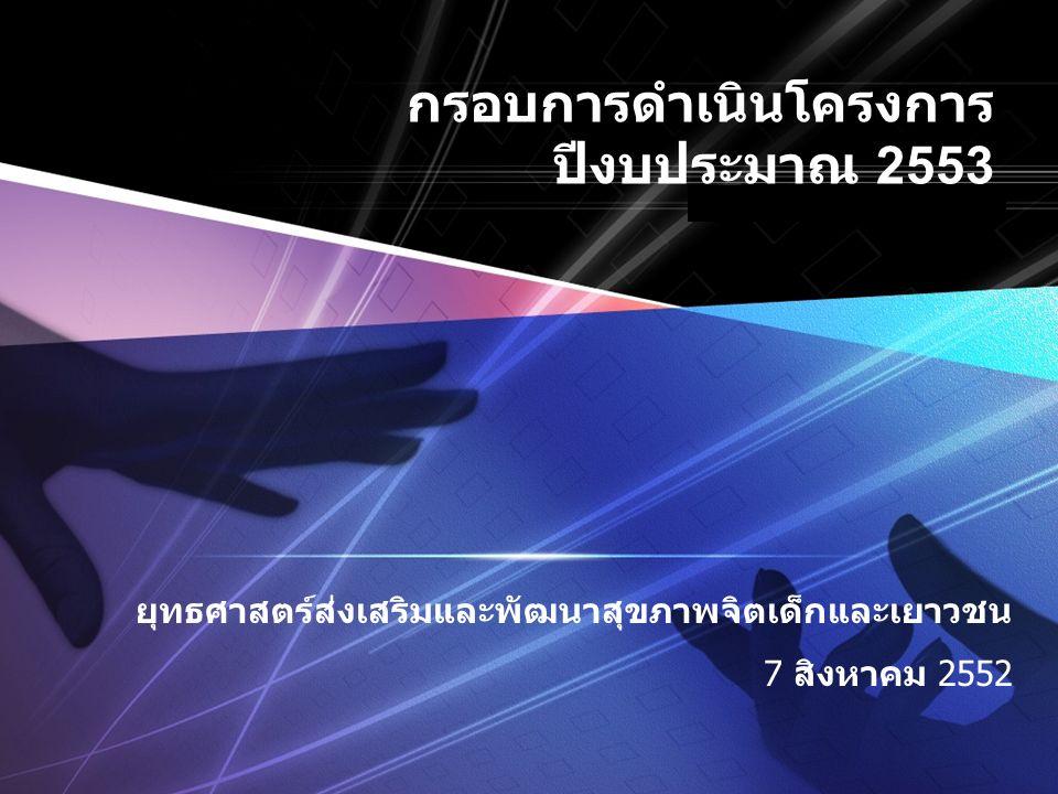 เข็มมุ่ง www.themegallery.com พัฒนาสติปัญญาเด็กไทยแรกเกิด - 5 ปี ในศูนย์พัฒนาเด็กเล็ก ใน 75 จังหวัด 1 พัฒนาการจัดบริการแก่เด็กบกพร่องทางพัฒนาการ วัยแรกเกิด – 5 ปี ในศูนย์บริการสาธารณสุขในกรุงเทพมหานคร 2 พัฒนาเด็กวัยเรียน (กลุ่มเด็กที่มีผลสัมฤทธิ์ทางการเรียนต่ำ) ในจังหวัดสมุทรปราการ 3 3 พัฒนาเด็กวัยรุ่น (กลุ่มที่มีพฤติกรรมเสี่ยงเรื่องเด็กติดเกม) ในสถานศึกษาในเขตกรุงเทพมหานคร 4 4 5