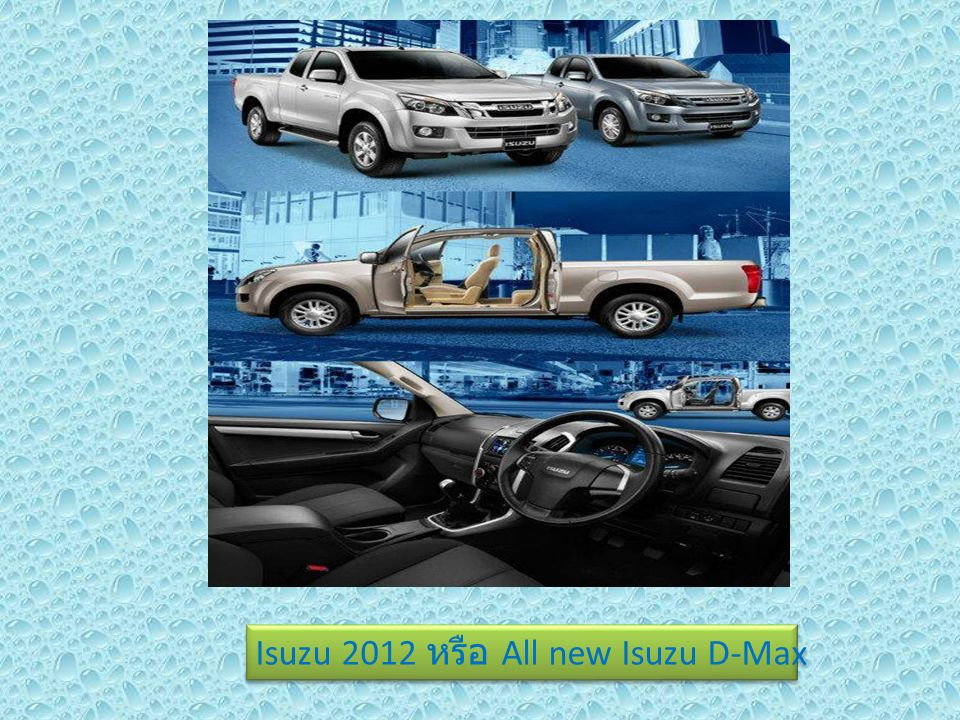 Isuzu 2012 หรือ All new Isuzu D-Max