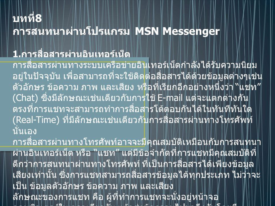 บทที่ 8 การสนทนาผ่านโปรแกรม MSN Messenger 1.