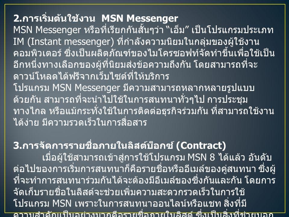 """2. การเริ่มต้นใช้งาน MSN Messenger MSN Messenger หรือที่เรียกกันสั้นๆว่า """" เอ็ม """" เป็นโปรแกรมประเภท IM (Instant messenger) ที่กำลังความนิยมในกลุ่มของผ"""