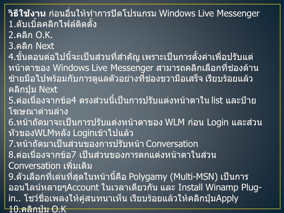 วิธีใช้งาน ก่อนอื่นให้ทำการปิดโปรแกรม Windows Live Messenger 1.