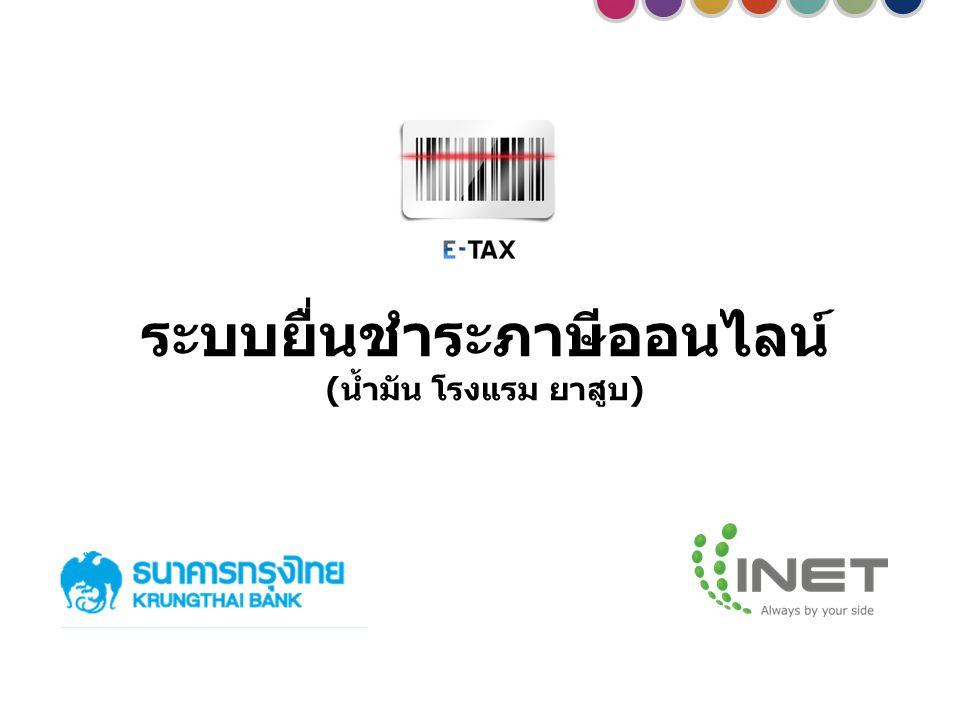 แบบพิมพ์ยื่นการชำระภาษี อบจ.01-4