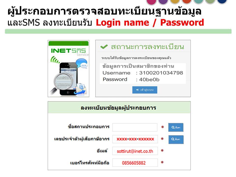 ผู้ประกอบการตรวจสอบทะเบียนฐานข้อมูล และSMS ลงทะเบียนรับ Login name / Password