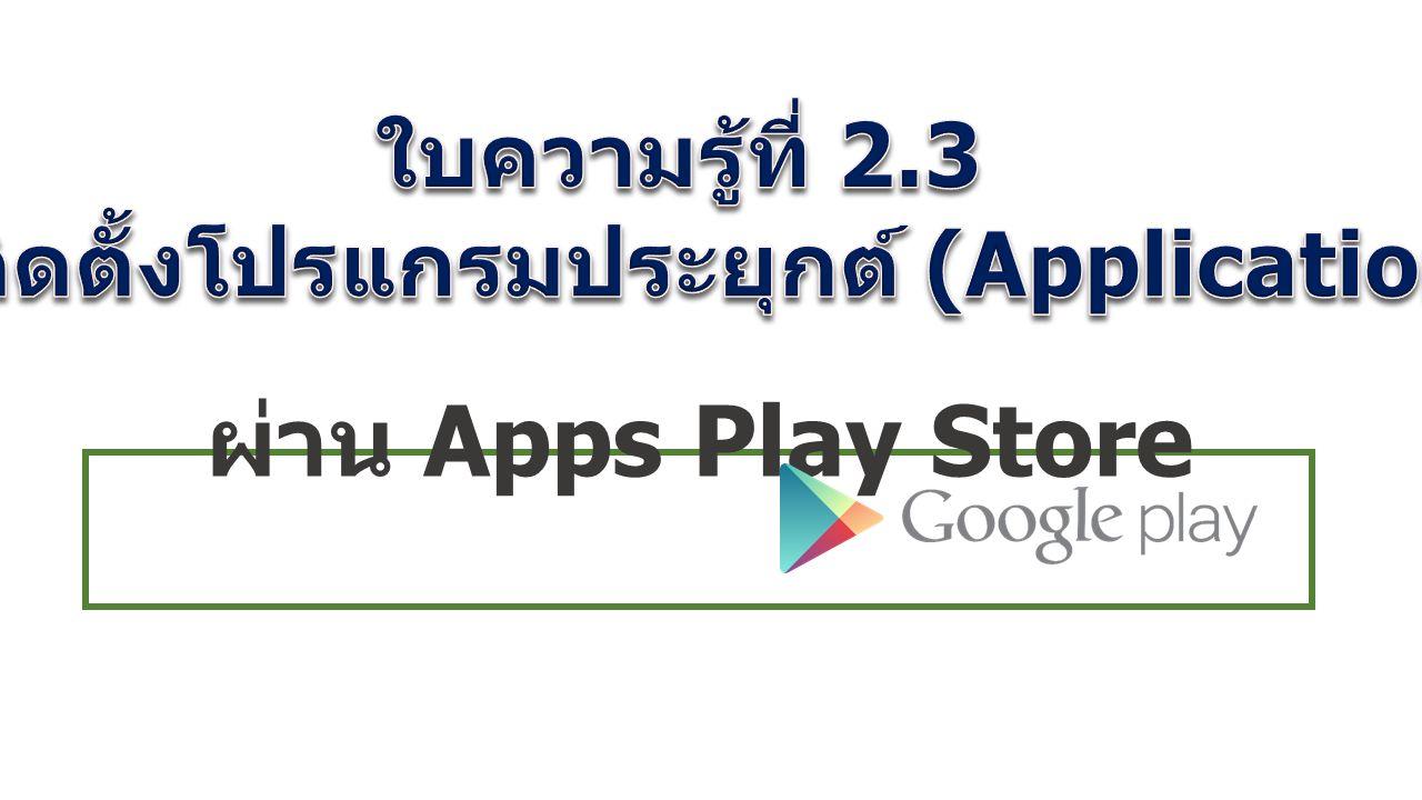 ผ่าน Apps Play Store.