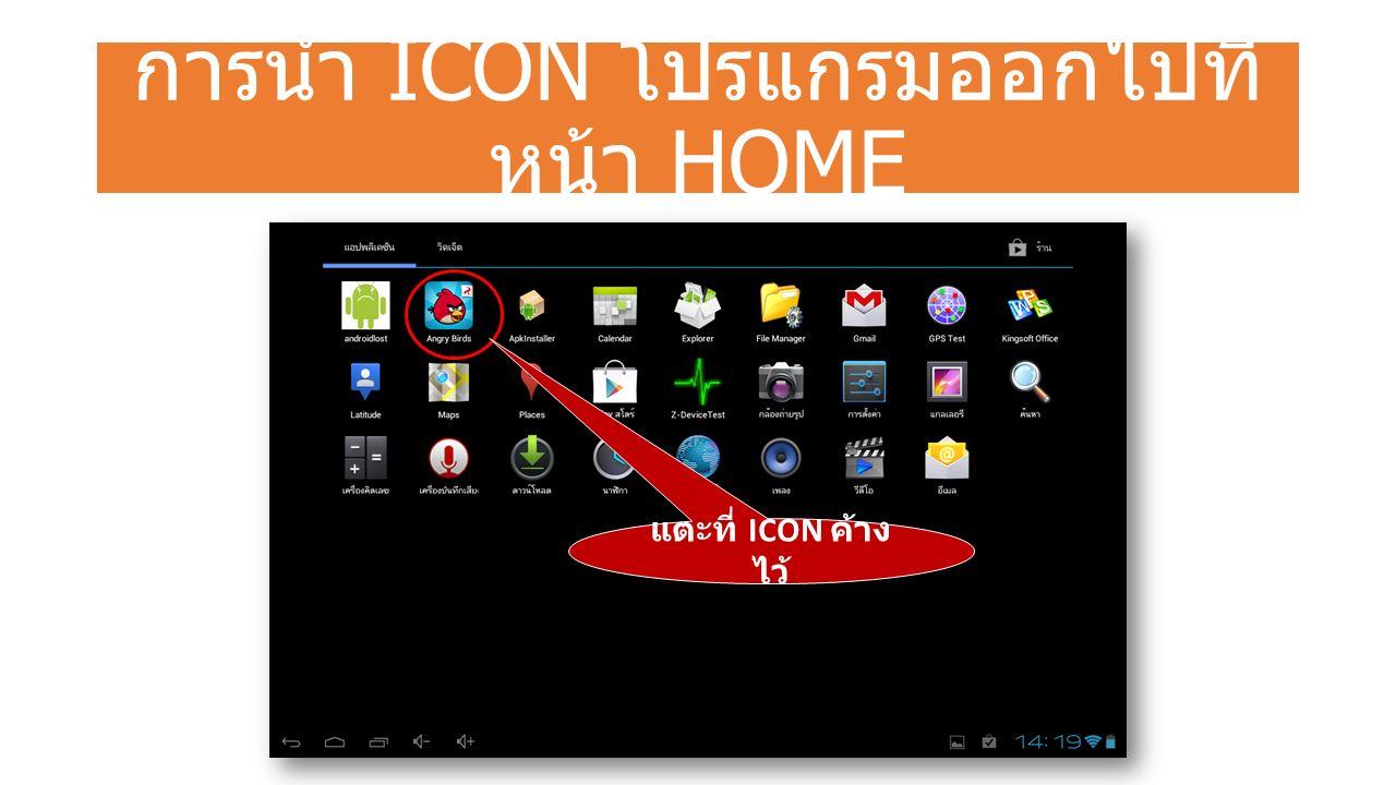 การนำ ICON โปรแกรมออกไปที่ หน้า HOME แตะที่ ICON ค้าง ไว้