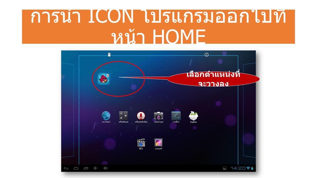 การนำ ICON โปรแกรมออกไปที่ หน้า HOME เลือกตำแหน่งที่ จะวางลง
