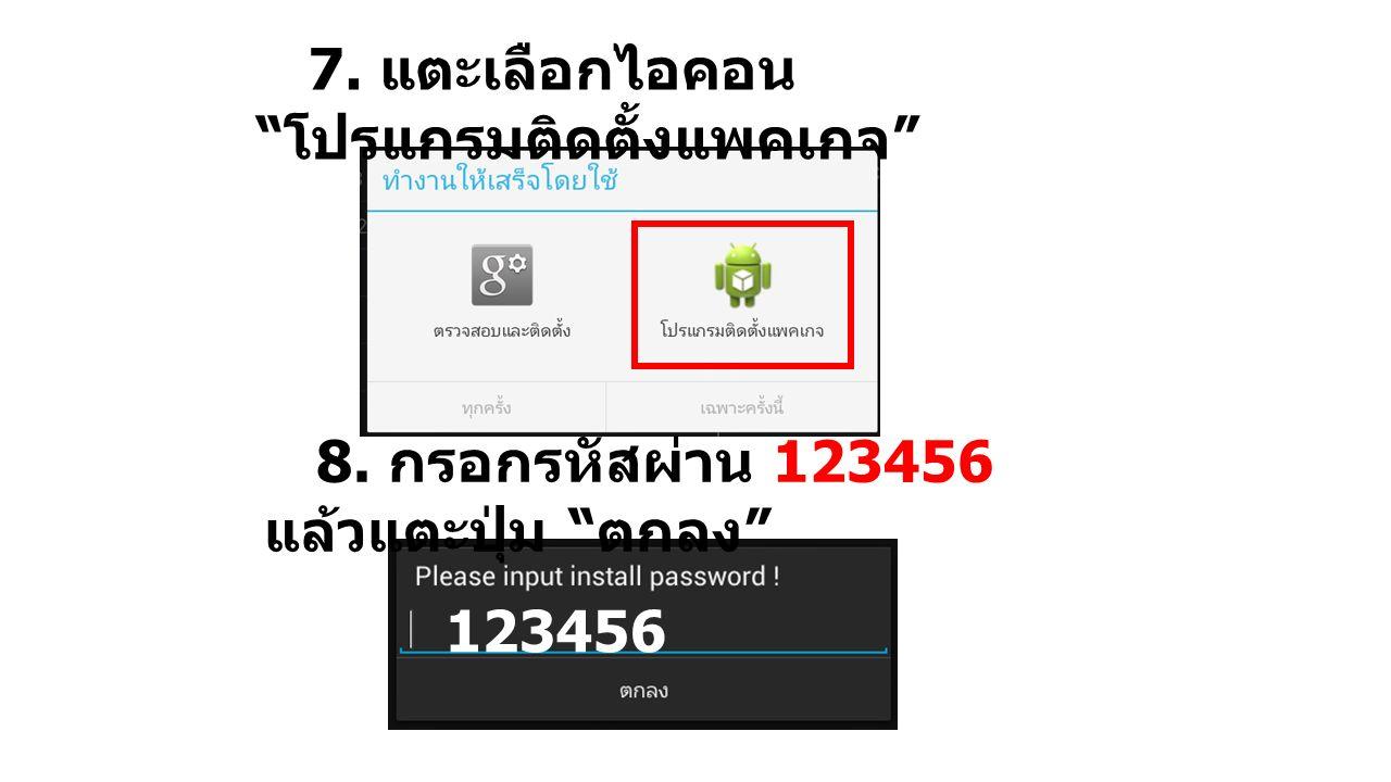 """7. แตะเลือกไอคอน """" โปรแกรมติดตั้งแพคเกจ """" 8. กรอกรหัสผ่าน 123456 แล้วแตะปุ่ม """" ตกลง """" 123456"""
