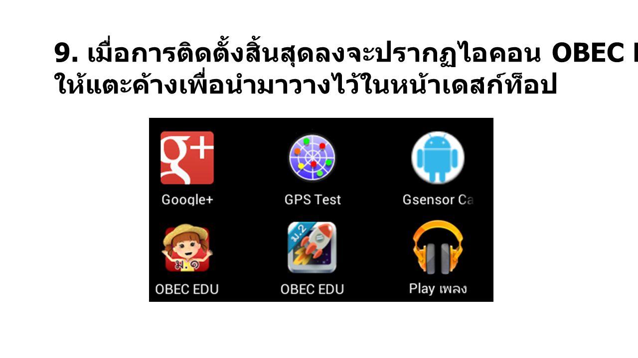 9. เมื่อการติดตั้งสิ้นสุดลงจะปรากฏไอคอน OBEC EDU ในกลุ่มไอคอน Apps ให้แตะค้างเพื่อนำมาวางไว้ในหน้าเดสก์ท็อป