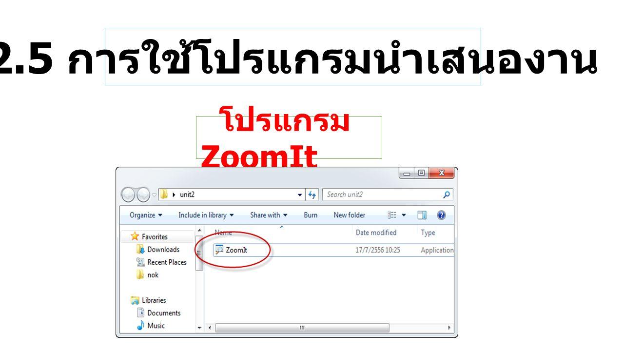 2.5 การใช้โปรแกรมนำเสนองาน โปรแกรม ZoomIt