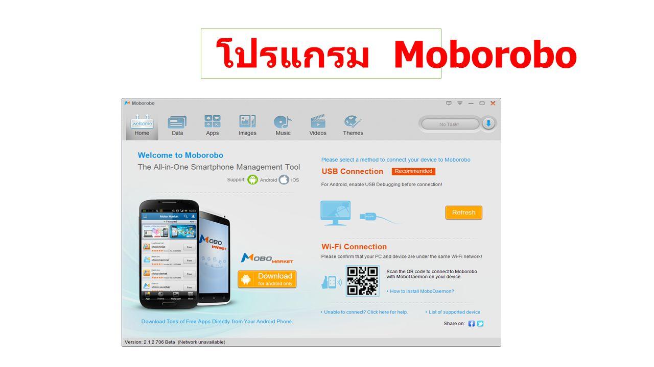 โปรแกรม Moborobo