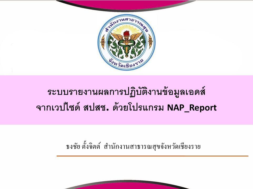 ระบบรายงานผลการปฏิบัติงานข้อมูลเอดส์ จากเวปไซด์ สปสช.