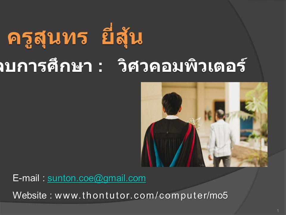 ครูสุนทร ยี่สุ้น จบการศึกษา : วิศวคอมพิวเตอร์ E-mail : sunton.coe@gmail.com sunton.coe@gmail.com Website : www.thontutor.com/computer/mo5 1