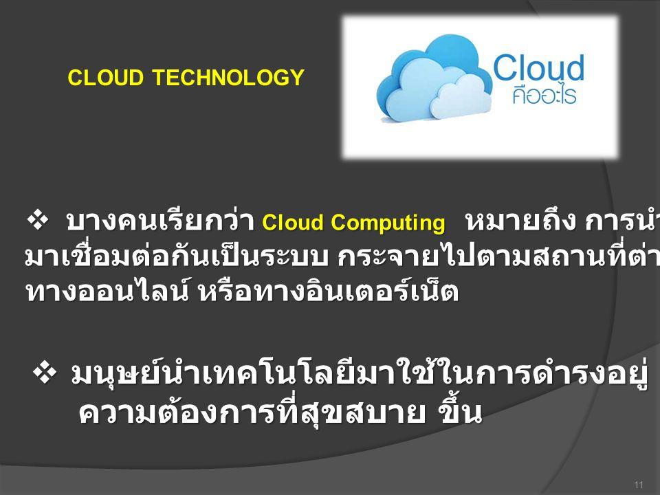 11  บางคนเรียกว่า Cloud Computing หมายถึง การนำระบบคอมพิวเตอร์ มาเชื่อมต่อกันเป็นระบบ กระจายไปตามสถานที่ต่างๆ และให้บริการผ่าน ทางออนไลน์ หรือทางอินเ