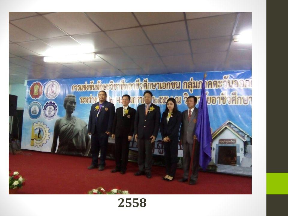 การแข่งทักษะเอกชนฯ กลุ่มภาคอีสาน พ. ศ. 2558