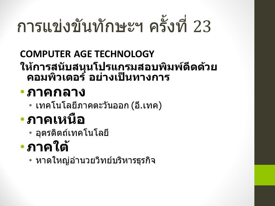 การแข่งขันทักษะฯ ครั้งที่ 23 COMPUTER AGE TECHNOLOGY ให้การสนับสนุนโปรแกรมสอบพิมพ์ดีดด้วย คอมพิวเตอร์ อย่างเป็นทางการ ภาคกลาง เทคโนโลยีภาคตะวันออก ( อี.