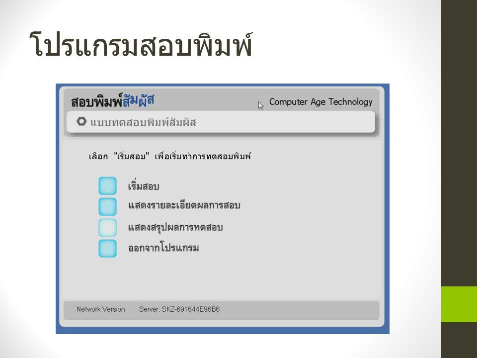 โปรแกรมสอบพิมพ์