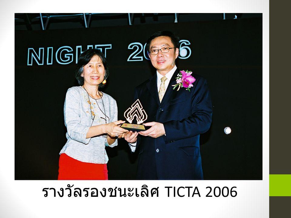 รางวัลรองชนะเลิศ TICTA 2006