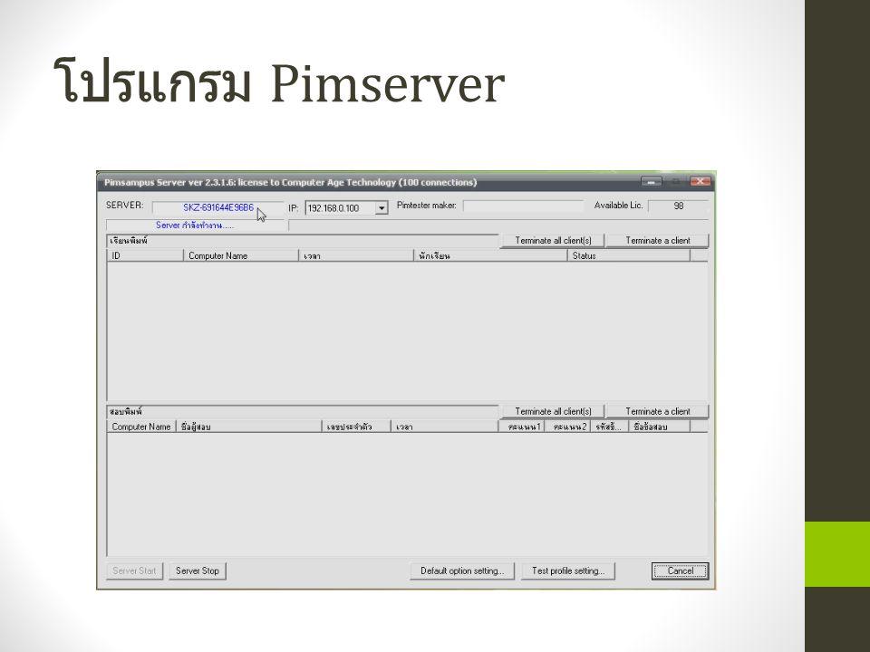 โปรแกรม Pimserver