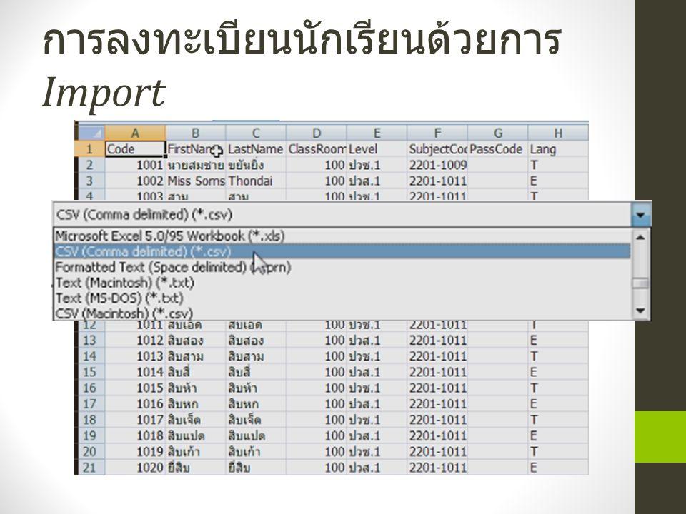 การลงทะเบียนนักเรียนด้วยการ Import