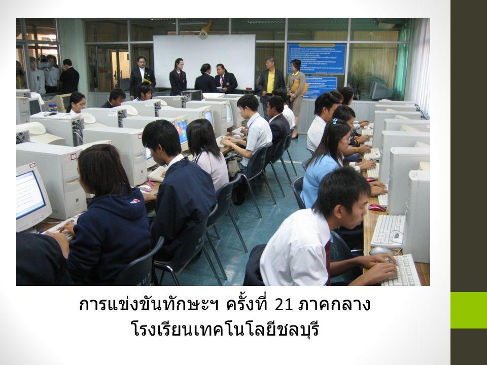 การแข่งขันทักษะฯ ครั้งที่ 21 ภาคกลาง โรงเรียนเทคโนโลยีชลบุรี
