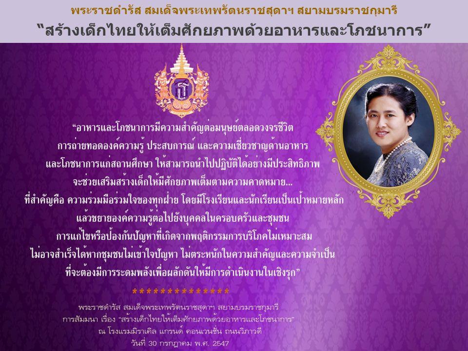 พระราชดำรัส สมเด็จพระเทพรัตนราชสุดาฯ สยามบรมราชกุมารี สร้างเด็กไทยให้เต็มศักยภาพด้วยอาหารและโภชนาการ