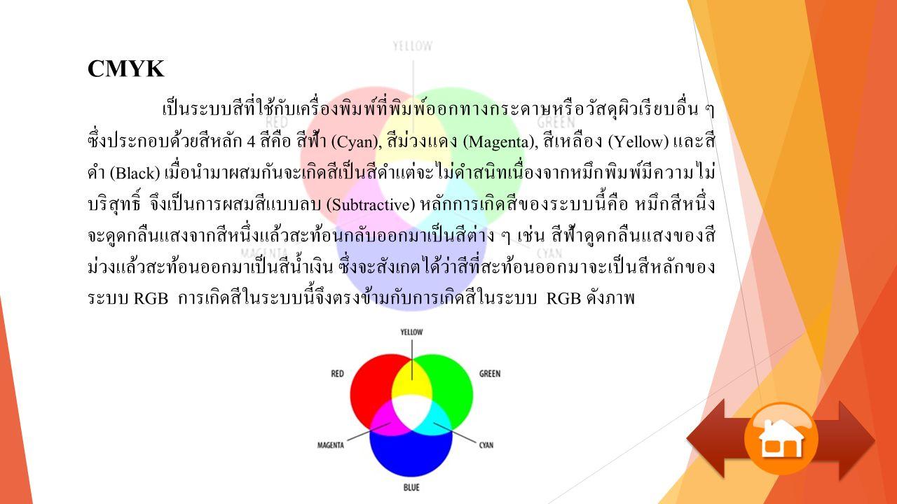 CMYK เป็นระบบสีที่ใช้กับเครื่องพิมพ์ที่พิมพ์ออกทางกระดาษหรือวัสดุผิวเรียบอื่น ๆ ซึ่งประกอบด้วยสีหลัก 4 สีคือ สีฟ้า (Cyan), สีม่วงแดง (Magenta), สีเหลือง (Yellow) และสี ดำ (Black) เมื่อนำมาผสมกันจะเกิดสีเป็นสีดำแต่จะไม่ดำสนิทเนื่องจากหมึกพิมพ์มีความไม่ บริสุทธิ์ จึงเป็นการผสมสีแบบลบ (Subtractive) หลักการเกิดสีของระบบนี้คือ หมึกสีหนึ่ง จะดูดกลืนแสงจากสีหนึ่งแล้วสะท้อนกลับออกมาเป็นสีต่าง ๆ เช่น สีฟ้าดูดกลืนแสงของสี ม่วงแล้วสะท้อนออกมาเป็นสีน้ำเงิน ซึ่งจะสังเกตได้ว่าสีที่สะท้อนออกมาจะเป็นสีหลักของ ระบบ RGB การเกิดสีในระบบนี้จึงตรงข้ามกับการเกิดสีในระบบ RGB ดังภาพ