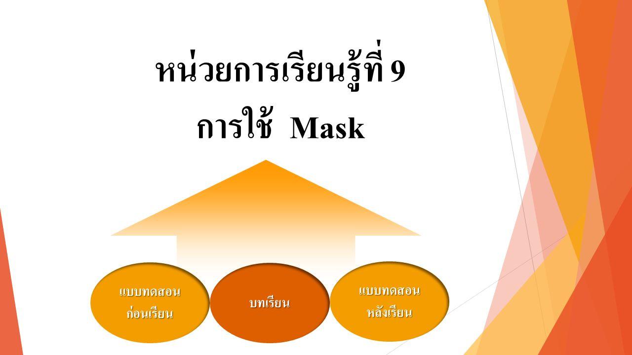 หน่วยการเรียนรู้ที่ 9 การใช้ Mask แบบทดสอน ก่อนเรียน แบบทดสอน ก่อนเรียน แบบทดสอน หลังเรียน แบบทดสอน หลังเรียน บทเรียน