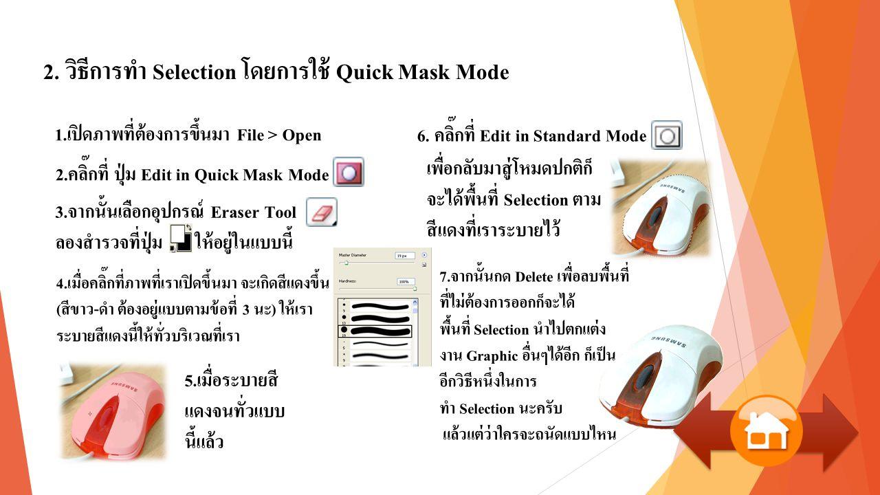 2. วิธีการทำ Selection โดยการใช้ Quick Mask Mode 1.เปิดภาพที่ต้องการขึ้นมา File > Open 2.คลิ๊กที่ ปุ่ม Edit in Quick Mask Mode 3.จากนั้นเลือกอุปกรณ์ E